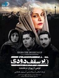 دانلود فیلم ایرانی زیر سقف دودی