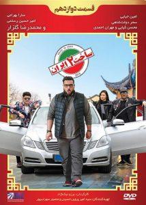 دانلود سریال ساخت ایران 2 با لینک مستقیم رایگان