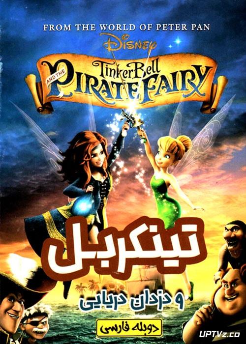 دانلود کارتون تینکربل و دزدان دریایی با حجم کم